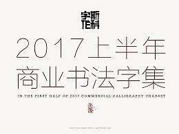斯科-2017上半年商业书法字选集