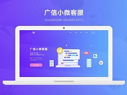 广信微客服-官网