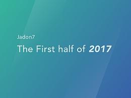 2017年上半年总结