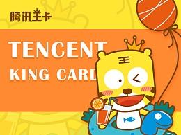 腾讯王卡品牌形象 |  哇咔