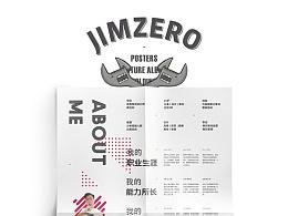 简历设计 排版设计 海报设计 平面设计