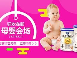婴儿产品banner