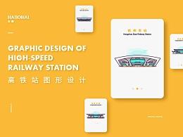全国高铁站图形设计