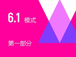 2017 Material Design完整中文版:第六章节《模式》 第一部分