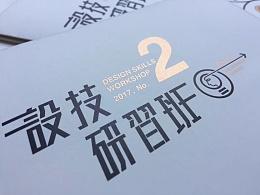 「設技研習班」紙丶版丶墨丶色丶工五天工作坊