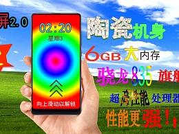 小米MIX2宣传广告设计