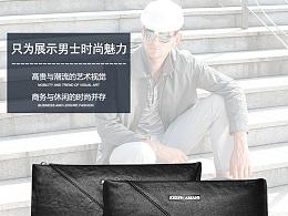 男包详情页(胸包、手包、双肩包)