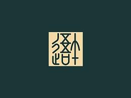 【篆书】千年古帖石鼓文上的字儿