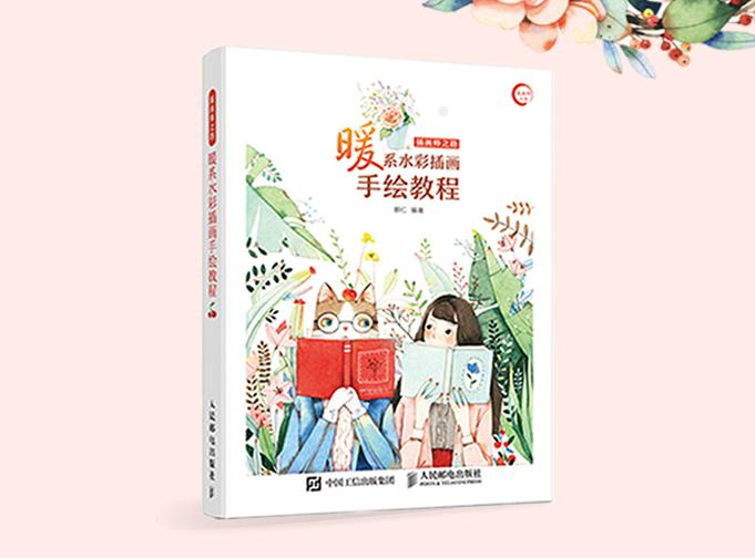 新书《暖系水彩插画手绘教程》↖(▔▽▔)↗