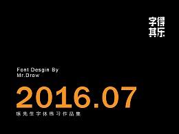 字得其乐/字体设计/2016年7月