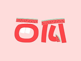 字体设计作品集