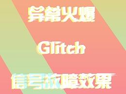 【异常火爆的Glitch信号故障】