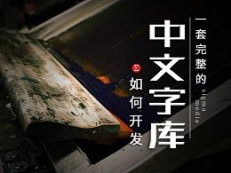 揭秘!如何开发一套完整中文字库?详细实操指南.doc