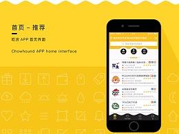 合集-两种餐饮类app界面设计/UI设计规范