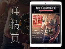 健身器材 健腹贴 详情页 天猫淘宝京东