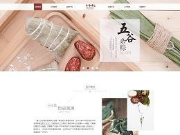 企业网站页面改版设计