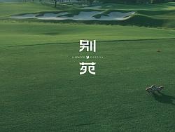 翠湖香山别苑VI