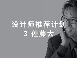 设计师推荐计划:3 佐藤大