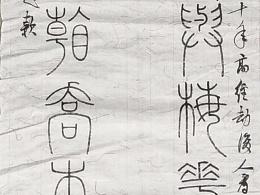 【纯艺术】    【书法】  小篆  对联