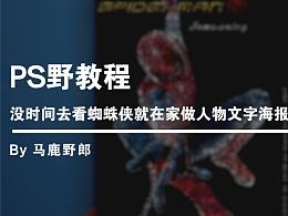 Ps野教程│没时间去看蜘蛛侠就在家做人物文字海报玩吧!