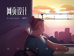 网页设计第三章 :孜孜以求(华西)