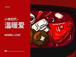 小米时代-温暖爱--【站酷--陆启超】