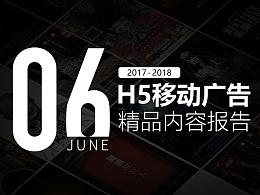 6月H5总评 | 8支精品网站,让你想象力爆表!