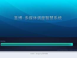 【2016】某电话调度系统终端UI设计
