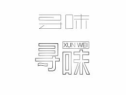 2017年两组字体