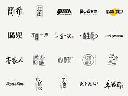 2017半年字体选集(50个)