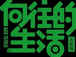 部分综艺真人秀节目logo设计方案-引象-