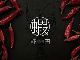 #颜值时代#虾田品牌形象设计