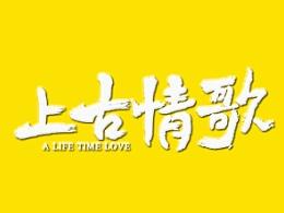 上古情歌-字体设计练习
