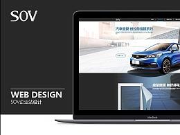 SOV企业站设计