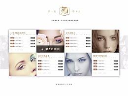 时尚医疗美容网站首页-眼部手术