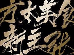 迪升涂字-618方太美食新主张手写字体设计