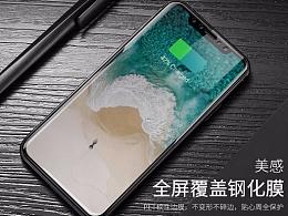 iPhone x 全屏钢化膜-渲染-精修- 详情页