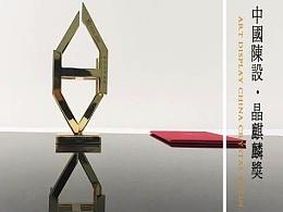 上相•晶麒麟獎 這件來自閩南的「 金磚 」,在長城腳下斬獲陳設藝術品獎。