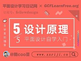 (5/5)自学平面设计,快速入门教程:设计的基本原理