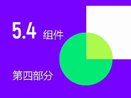 2017 Material Design完整中文版:第五章节《组件》 第四部分