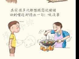 父亲节专题手绘卡通