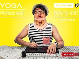 【何须如此费劲】联想YOGA A940海报系列