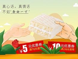 食品类手绘七夕专题页面,