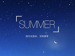 summer 图标集