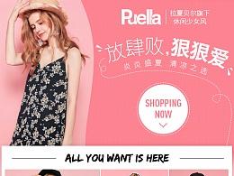 拉夏贝尔旗下少女品牌Puella唯品会7.18半品购