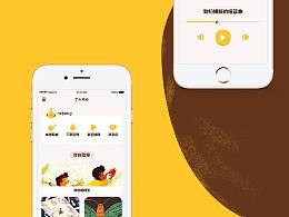 瞌睡虫儿童音乐app