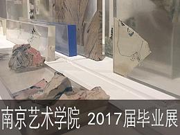 南京艺术学院毕业展 #青春答卷2017#