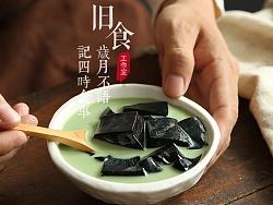 烧仙草奶茶的制作方法