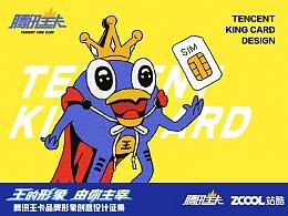 < KING > 腾讯王卡品牌形象创意设计征集