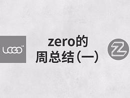 品牌课程logo设计总结(一)